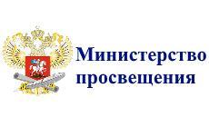 Министерство просвещения